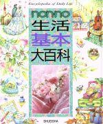 non・no生活基本大百科(単行本)