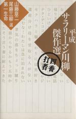 平成サラリーマン川柳傑作選(4番打者)(新書)