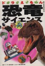 ドラえもん 恐竜サイエンス(児童書)
