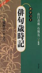 ポケット 俳句歳時記(新書)
