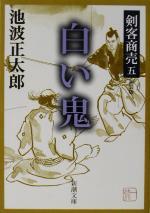 剣客商売 五 白い鬼 新装版(新潮文庫)(文庫)
