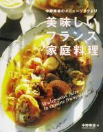 美味しいフランス家庭料理 中野寿雄のメニューブックより(単行本)