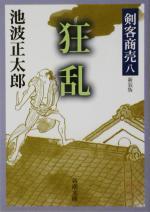 剣客商売 八 狂乱 新装版(新潮文庫)(文庫)
