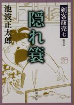 剣客商売 七 隠れ簑 新装版(新潮文庫)(文庫)