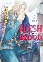 FLESH&BLOOD(キャラ文庫)(4)(文庫)