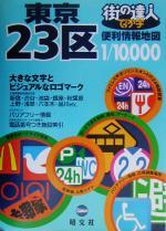 街の達人 でっか字東京23区便利情報地図 街の達人(単行本)