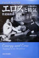 エロスと精気 性愛術指南(単行本)
