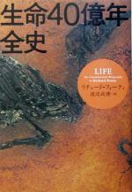 生命40億年全史(単行本)