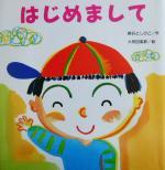 はじめまして(たんぽぽえほんシリーズ)(児童書)