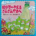 10ぴきのかえるざんざんやまへ(PHPにこにこえほん)(児童書)