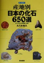 産地別日本の化石650選 本でみる化石博物館・新館(単行本)