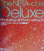 ネタ帳デラックス フォトショップ&画像加工(CD-ROM1枚付)(単行本)