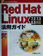 Red Hat Linux活用ガイド 7.2 7.3 8.0対応(CD-ROM1枚付)(単行本)