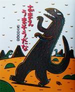 おまえうまそうだな ティラノサウルスシリーズ(絵本の時間23)(児童書)