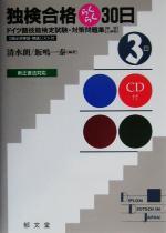 独検合格らくらく30日 3級 ドイツ語技能検定試験・対策問題集(CD1枚付)(単行本)