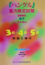 2002年度秋季 第19回「ハングル」能力検定試験3級・4級・5級問題と解答(CD1枚付)(単行本)