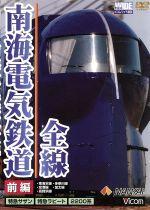 南海電気鉄道 全線 前編 本線・高師浜線・多奈川線・加太線(通常)(DVD)