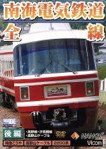 南海電気鉄道 全線 後編 高野線・汐見橋線・高野山ケーブル(通常)(DVD)