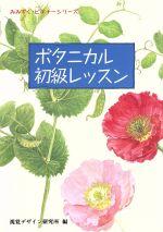 ボタニカル初級レッスン(みみずく・ビギナーシリーズ)(単行本)