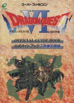 ドラゴンクエスト6 幻の大地 公式ガイドブック-知識編(ドラゴンクエスト公式ガイドブックシリーズ)(下巻)(単行本)