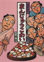 落語絵本 まんじゅうこわい(落語絵本2)(児童書)
