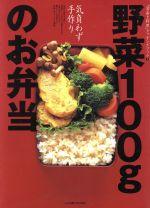 野菜100gのお弁当 気負わず手作り(「栄養と料理」クッキングブック5)(単行本)
