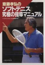斎藤孝弘のソフトテニス究極の指導マニュアル(単行本)