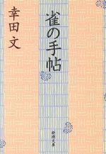 雀の手帖(新潮文庫)(文庫)