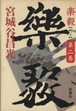 楽毅(第2巻)(単行本)