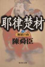 耶律楚材 無絃の曲(集英社文庫)(下)(文庫)
