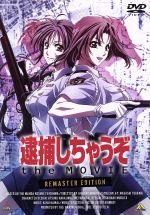 逮捕しちゃうぞ the MOVIE リマスター版(通常)(DVD)