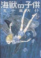 海獣の子供(2)(IKKI C)(大人コミック)