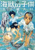海獣の子供(1)(IKKI C)(大人コミック)