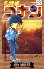 名探偵コナン(58)(サンデーC)(少年コミック)
