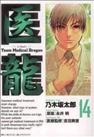 医龍 team medical dragon(14)(ビッグC)(大人コミック)