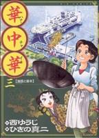 華中華(ハナ・チャイナ)(3)(ビッグC)(大人コミック)