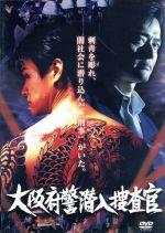 大阪府警潜入捜査官(通常)(DVD)