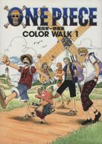 ONE PIECE 尾田栄一郎画集 COLOR WALK(ジャンプCDX)(1)(単行本)