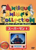 スーパーマン1(通常)(DVD)