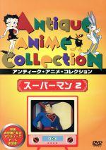 スーパーマン2(通常)(DVD)
