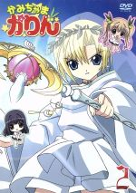 かみちゃまかりん 2(通常)(DVD)