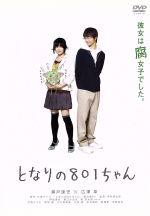 となりの801ちゃん(通常)(DVD)