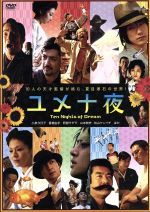 ユメ十夜(通常)(DVD)