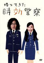 帰ってきた時効警察 DVD-BOX(通常)(DVD)