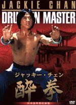 酔拳 日本語吹替収録版(通常)(DVD)