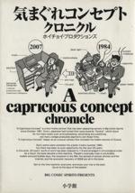 気まぐれコンセプトクロニクル(大人コミック)