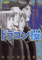 ドラゴン桜(20)(モーニングKC)(大人コミック)
