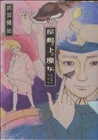 屋根の上の魔女 武富健治作品集(コミックラッシュCDX)(大人コミック)