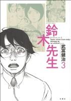 鈴木先生(3)アクションC