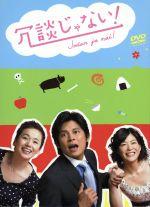 冗談じゃない! DVD-BOX(通常)(DVD)
